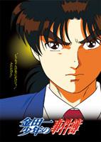 アニメ「金田一少年の事件簿」 DVDコレクターズBOX