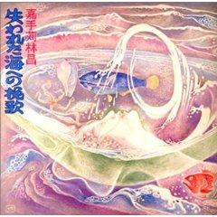 失われた海への挽歌 / 嘉手苅林昌